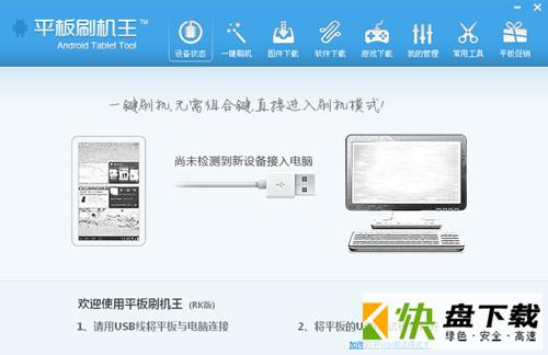 平板刷机软件 v1.1免费版