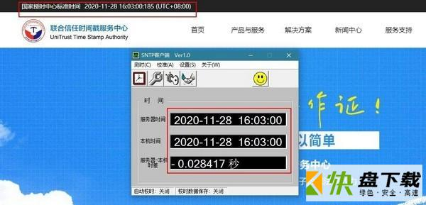 SNTPC精准时间软件