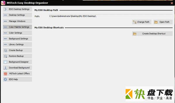 GoScreen优化工具