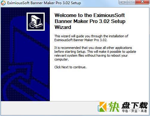 EximiousSoft Banner横幅制作软件 v3.02绿色版