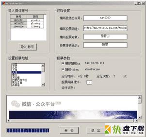 万众微信投票刷票器软件