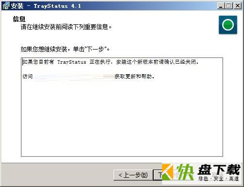 TrayStatus增强工具