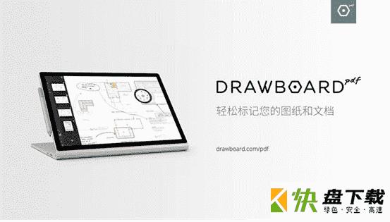 Drawboard PDF程序
