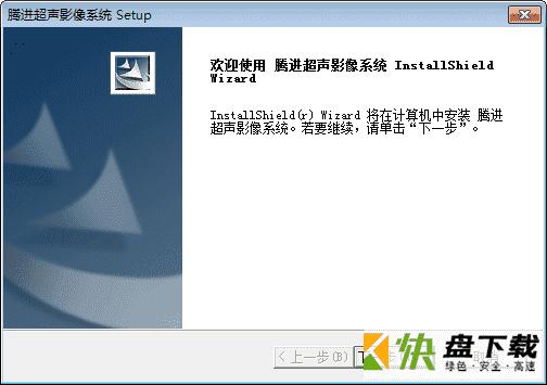 腾进超声影像管理软件 v4.0免费版