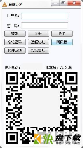 金鑫ERP管理软件
