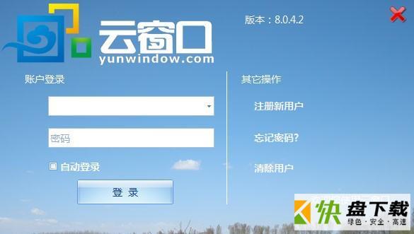 云窗口事件记录软件