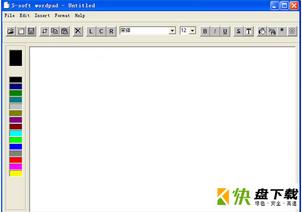 S-softWordpad文字处理软件