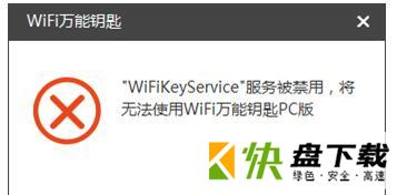 WiFi暴力破解器