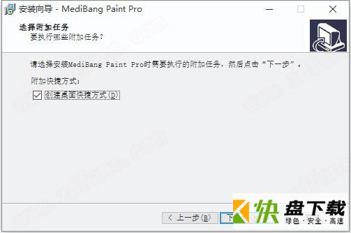 MediBang Paint Pro 26漫画制作软件