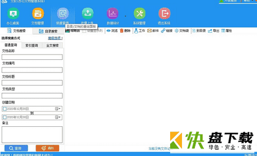 文软办公文档管理软件