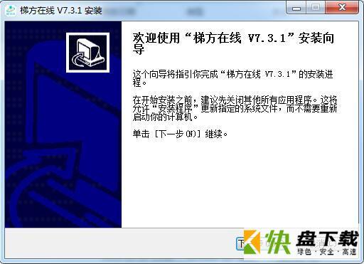 梯方在线学习软件 v7.31免费版