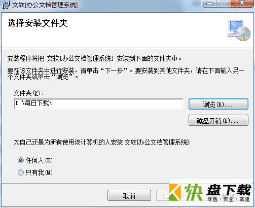文软智能办公系统 v2.97最新版