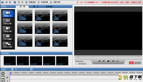编辑星视频编辑软件 v3.210绿色版