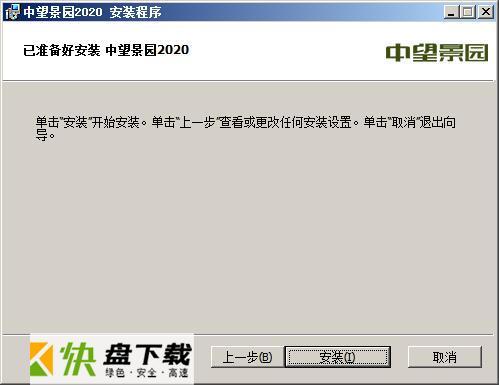 中望景园施工图辅助设计软件