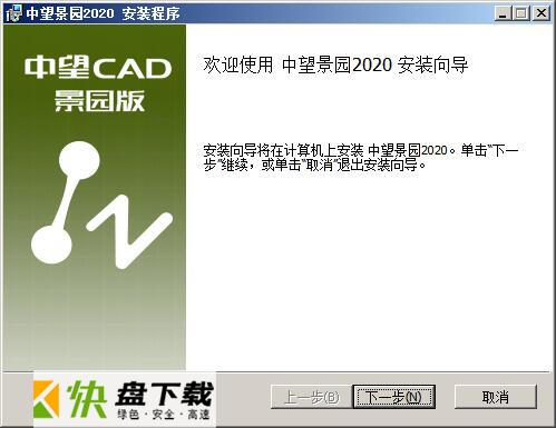 中望景园设计软件 v2021中文版