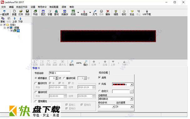 LedshowTW图文编辑软件