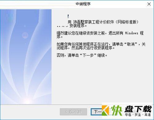 饰吾墅设计软件 v12.53中文版