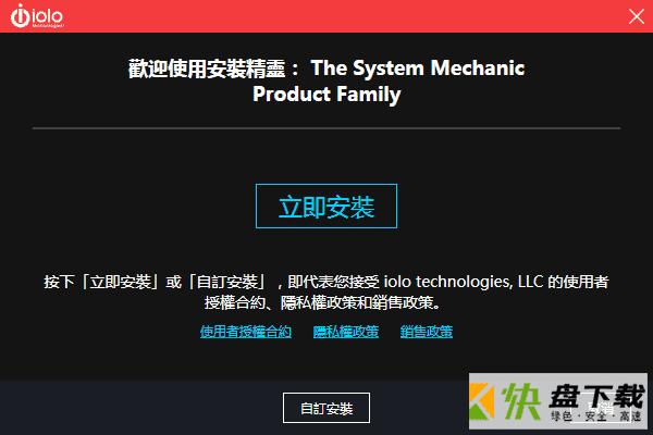 IoIo System Mechanic垃圾清理软件