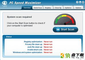 PC Speed Maximizer系统优化