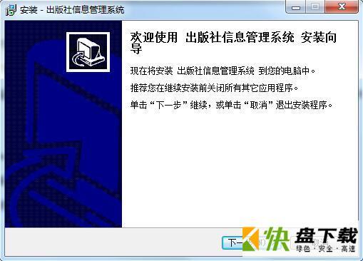 宏达出版社管理工具 v5.0绿色版