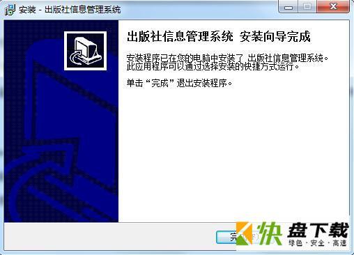 宏达出版社信息管理系统下载