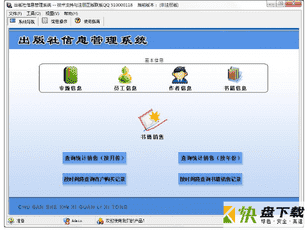 宏达出版社信息管理系统