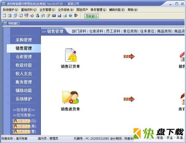 速拓陶瓷建材管理系统