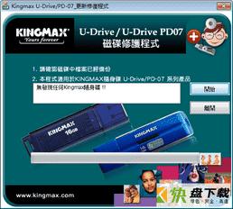 胜创KingmaxU盘修复工具