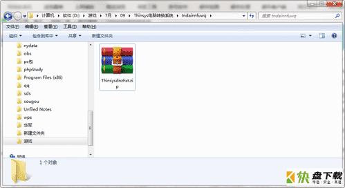 Thinsys系统管理软件 v2.3绿色版