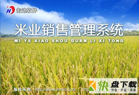 宏达米业销售管理系统