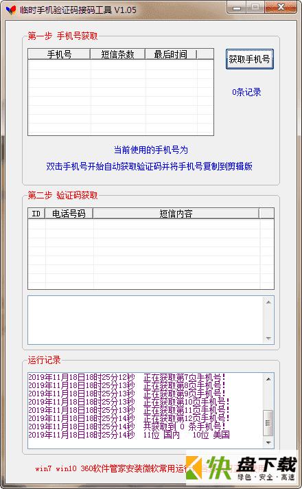 易码验证码平台