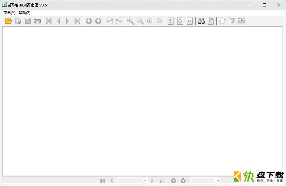爱学府PDF阅读器