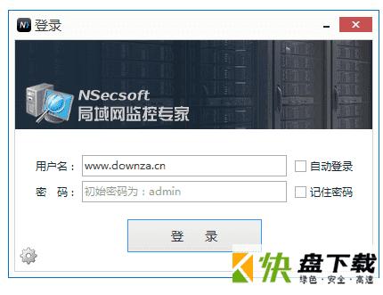 启安局域网监控专家