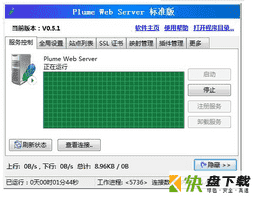 微羽个人网站服务器