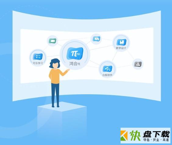 鸿合网络教学工具 v8.32中文版