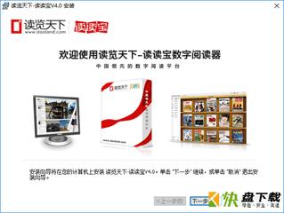 读览天下杂志阅读软件 v3.0破解版