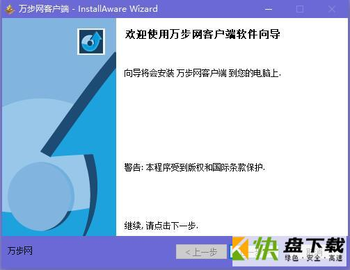万步网计步工具 v6.45最新版