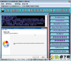 十三合一数据恢复软件 v2020免费版