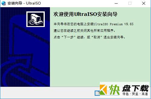 UltraISO PE光盘工具 v9.71免费版