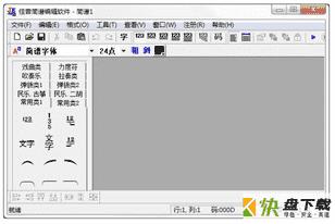 佳音简谱编辑软件