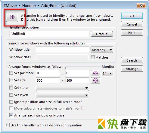 ZMover窗口定位软件
