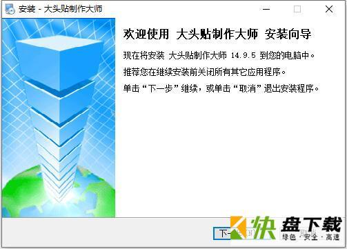 大头贴制作软件 v14.9中文版