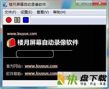 楼月屏幕自动录像软件