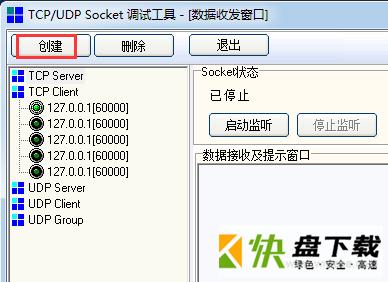 SocketTool端口调试器 v4.0破解版