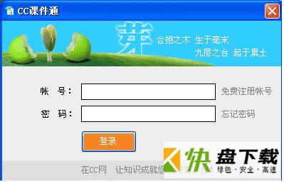 CC课件制作软件 v1.0绿色版