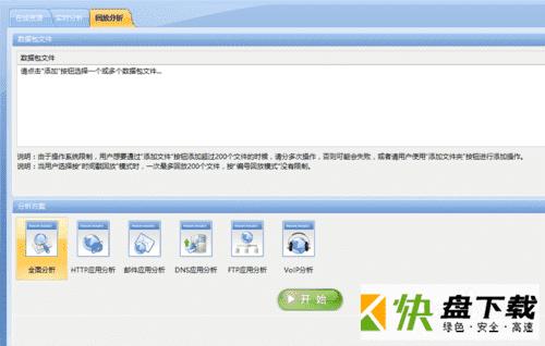 科来网络检测软件 v9.01中文版