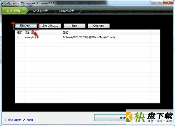 Mytoolsoft Watermark Software图片加水印软件 v2.81最新版