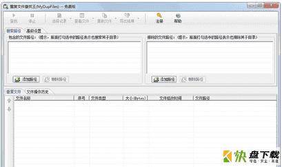 重复文件查找工具 v1.28绿色版