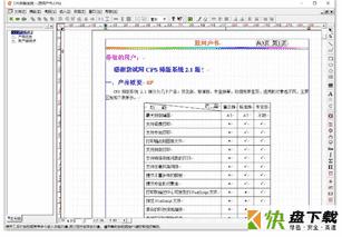 CPS排版系统