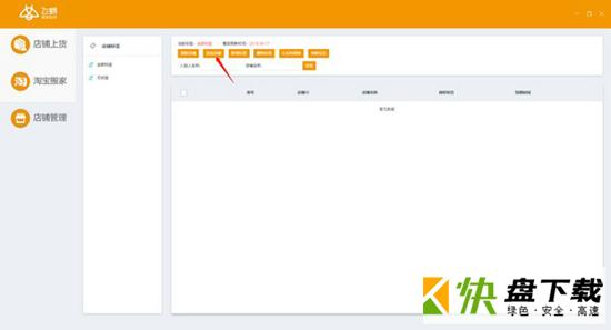 飞蛾电商辅助软件 v1.06最新版